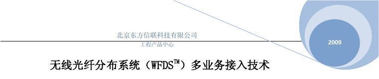 无线光纤分布系统(WFDS)多业务接入技术12021