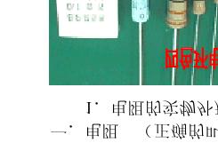 常用电子元件彩图介绍