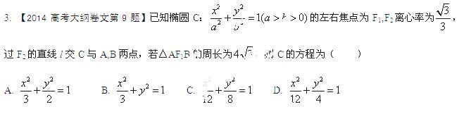 2014高考数学(文)真题解析分类汇编 专题09-圆锥曲线(原卷版)