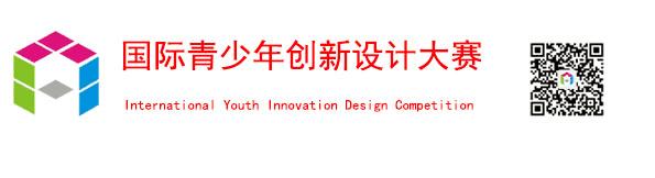 2015国际青少年创新设计大赛赛题图片