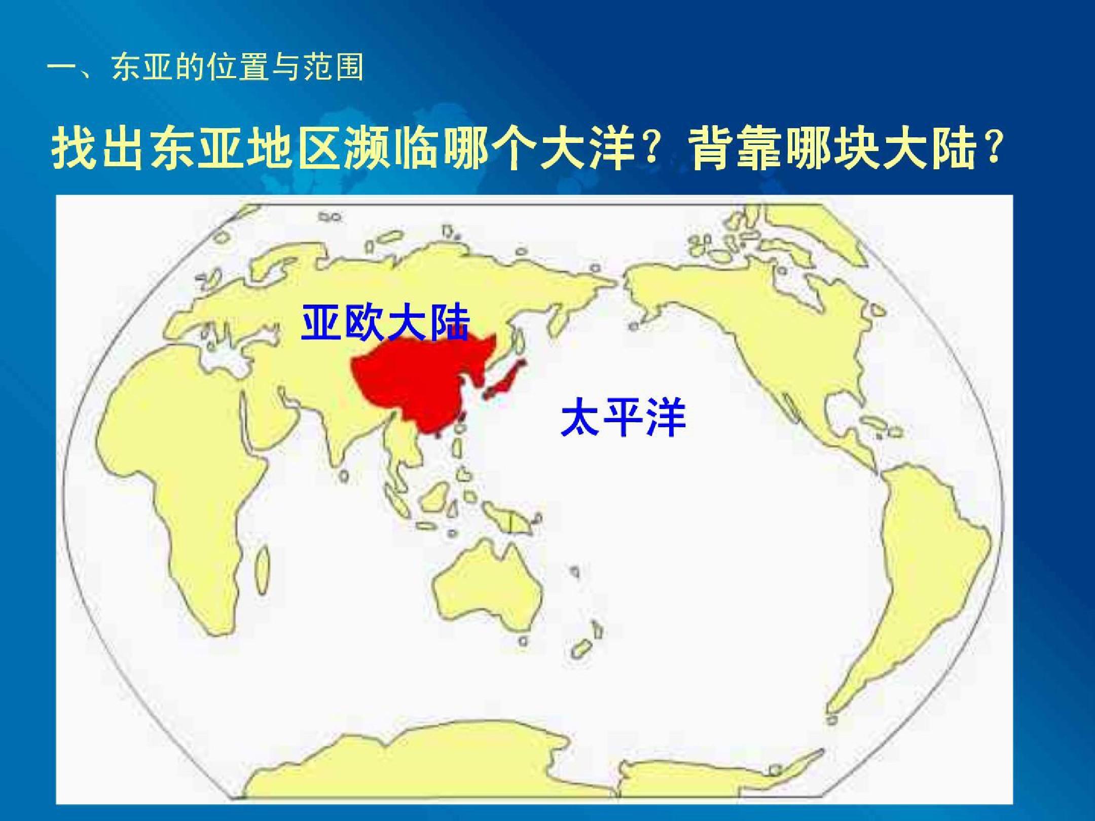 1答案世界课件地理高考高中初中复习高中悉尼课件版地理人教东亚莫斯曼图片