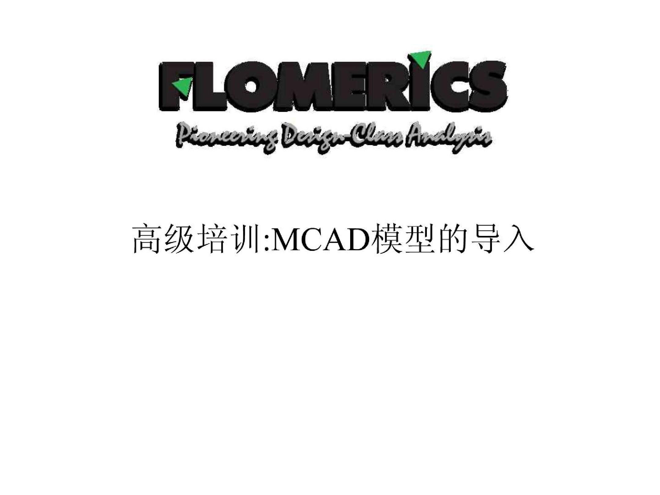 flothermmcad模型导入教程