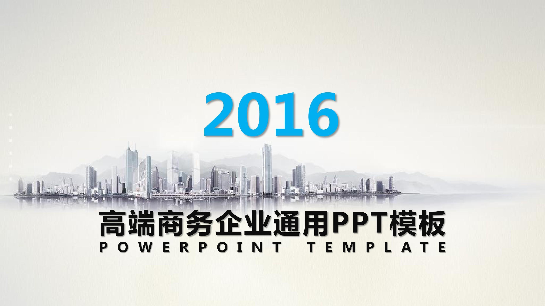 项目经理�y.i_项目投资年终总结ppt模板