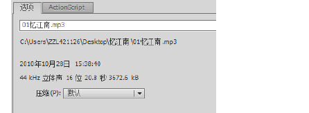 FLASH滚动字幕制作示例(朱中良)