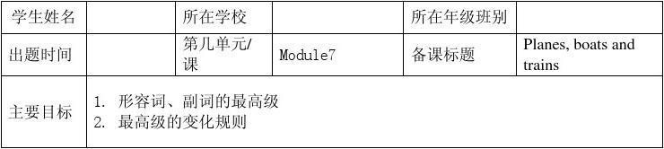 外研版七年级英语下册module7