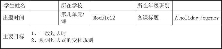 外研版七年级英语下册module12