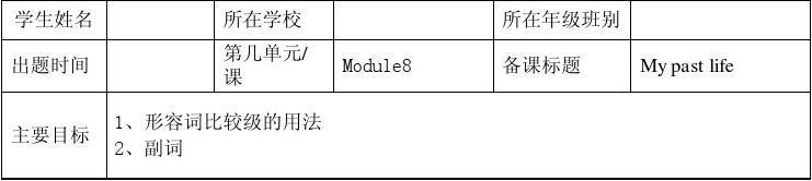 外研版七年级英语下册module 8