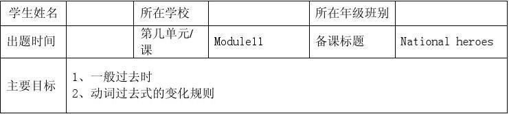 外研版七年级英语下册module11