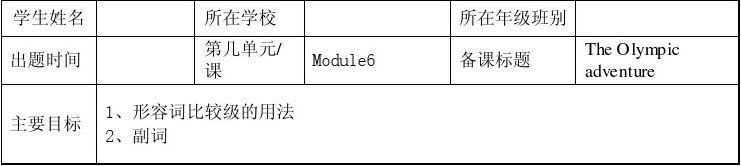 外研版七年级英语下册module6