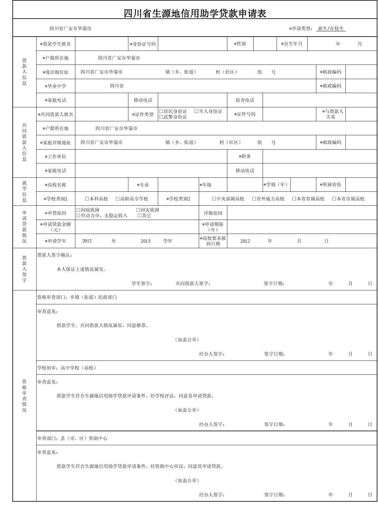 高校助学贷款申请表_生源地信用助学贷款申请表_word文档在线阅读与下载_无忧文档