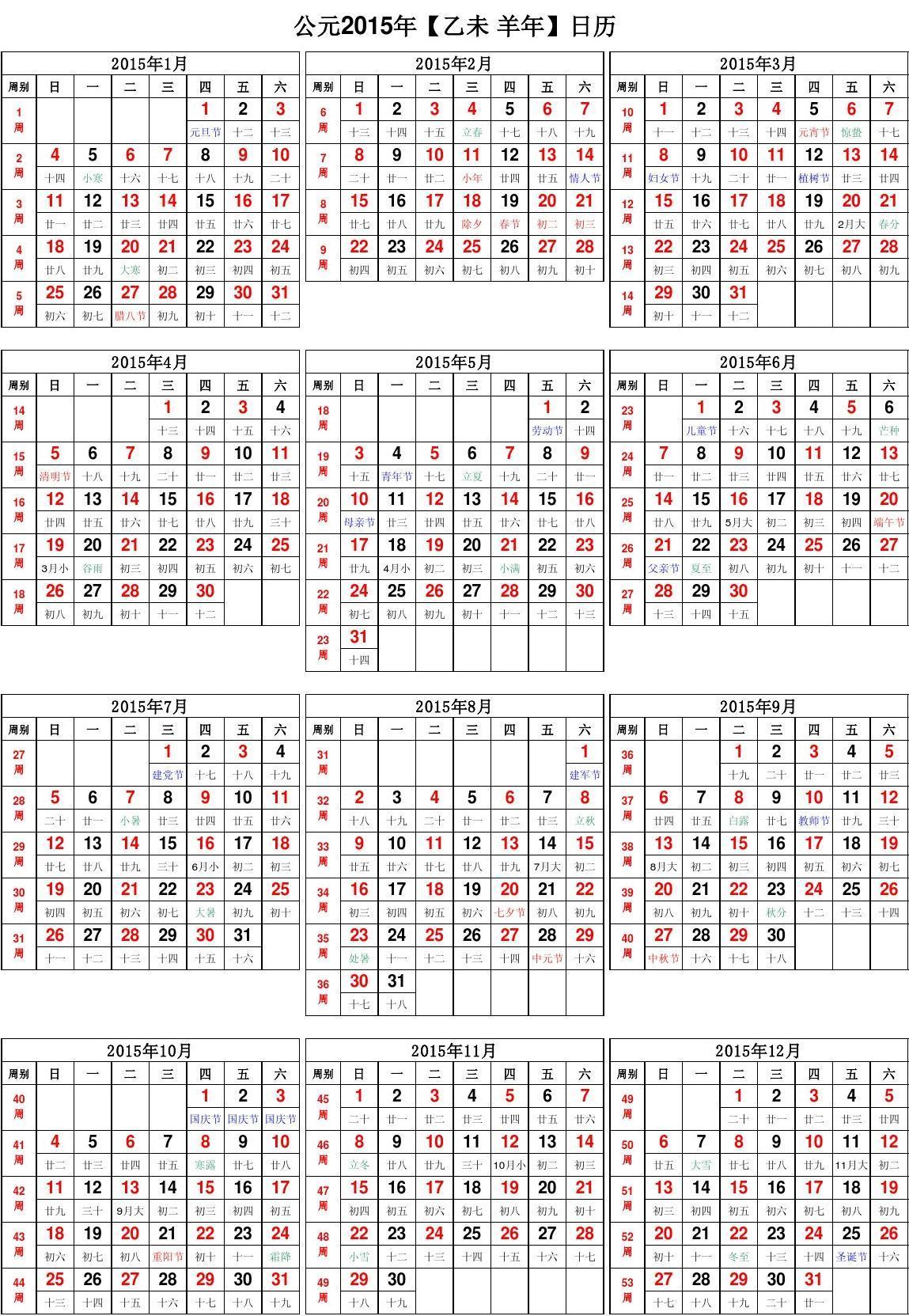 2015年日历表(带周数_A4打印版)