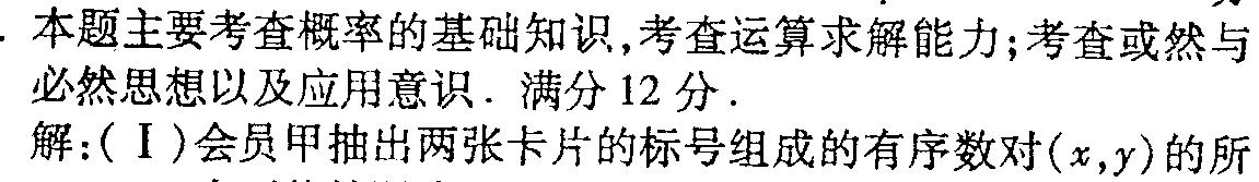 福建省2012届高考第二轮专题复习(文科数学概率与统计模块)答案