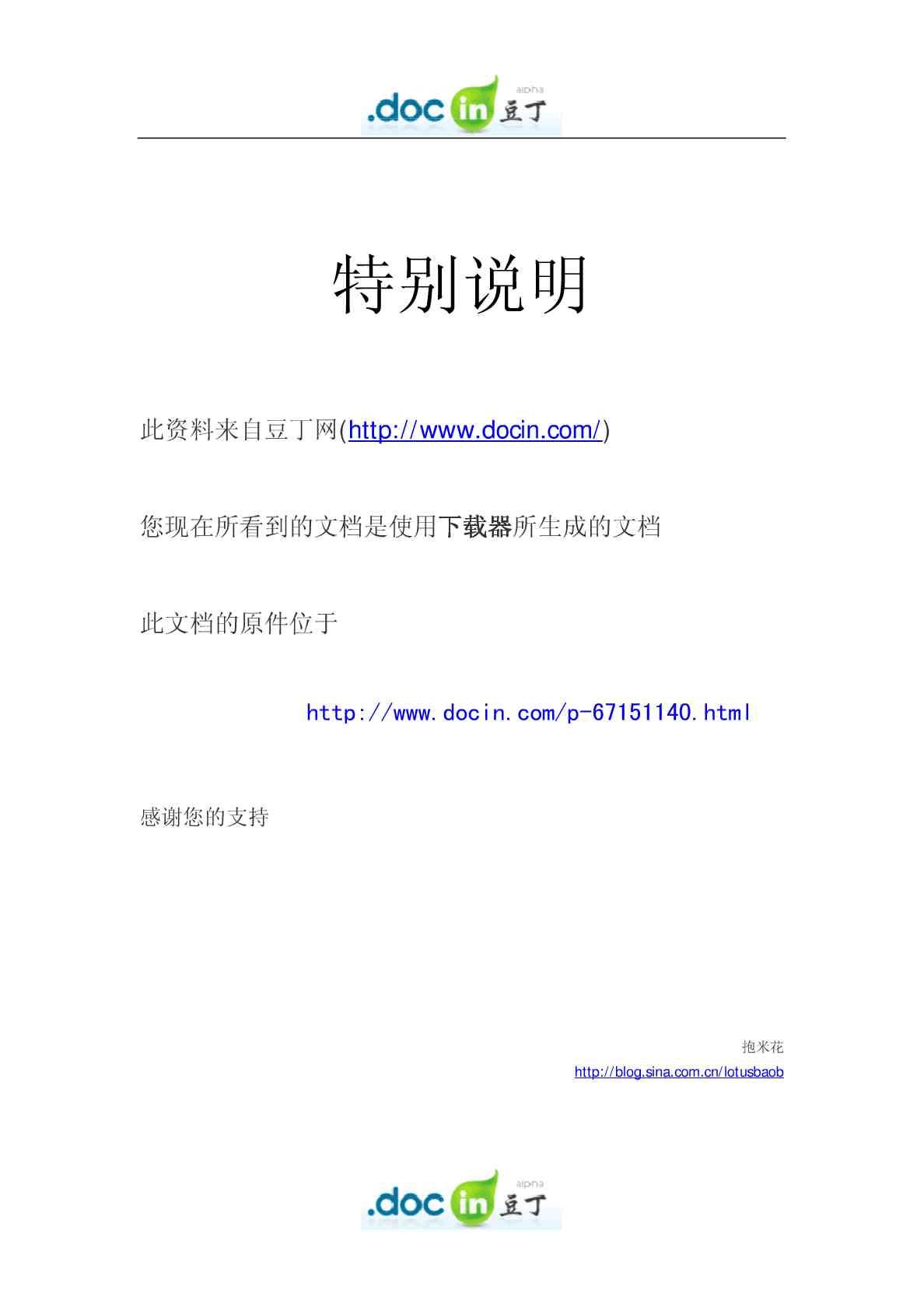 电大西方经济学小抄_电大证据学小抄_word文档在线阅读与下载_无忧文档
