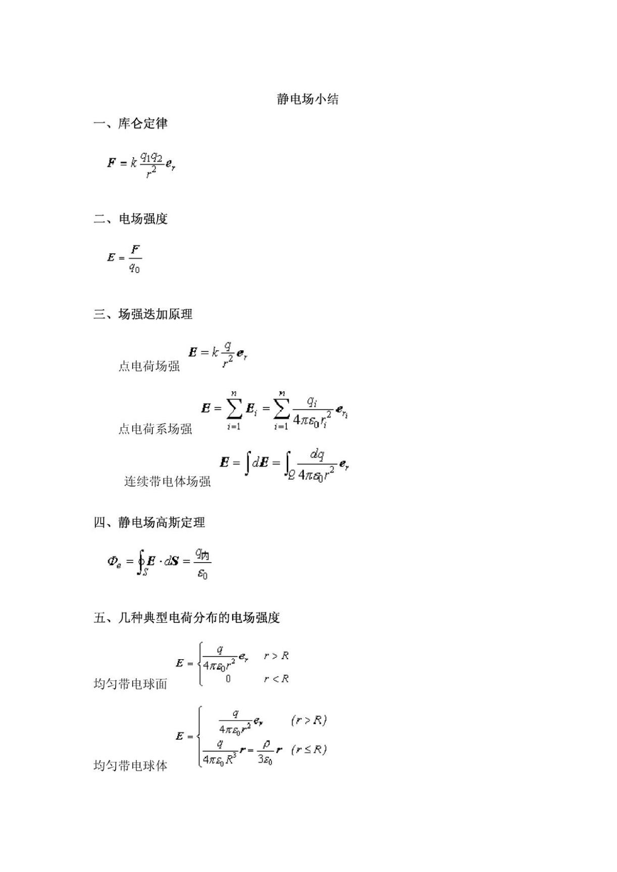 大学物理电磁学公式全集