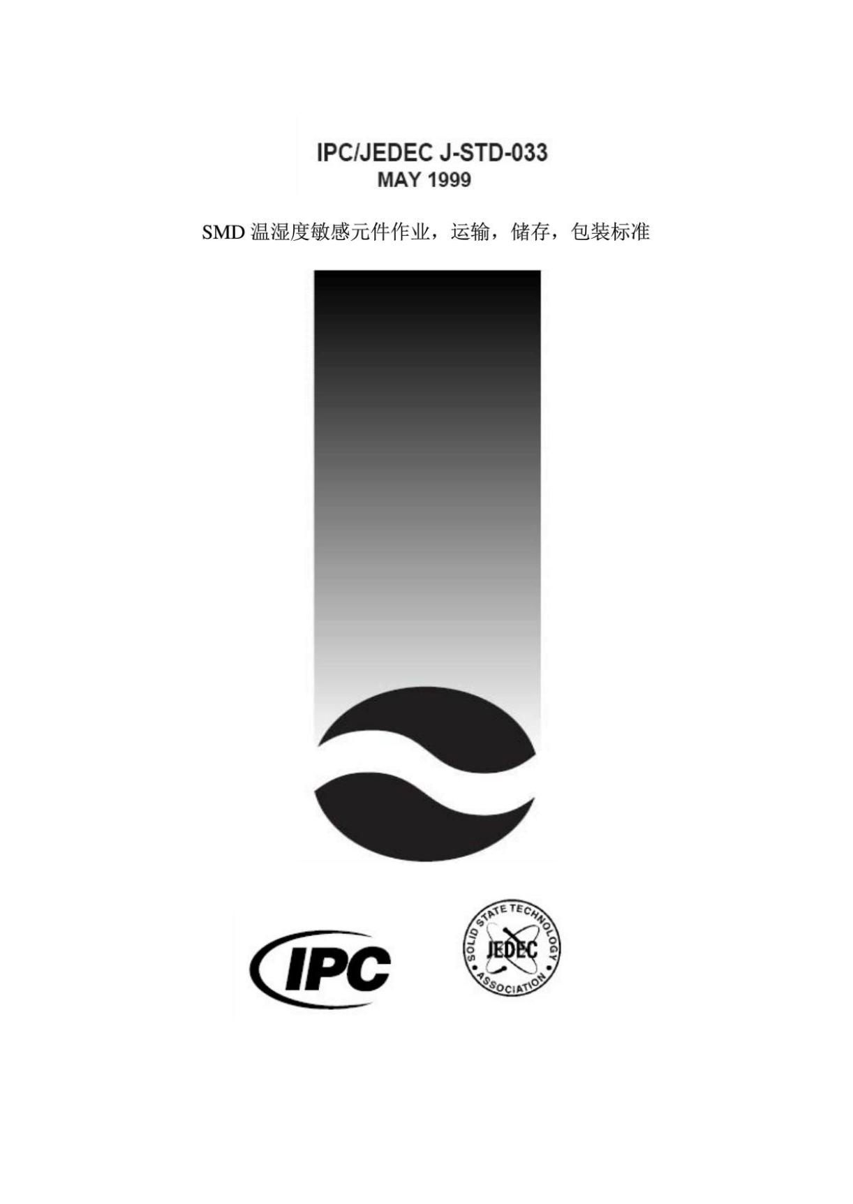 j std 001e 中文 版
