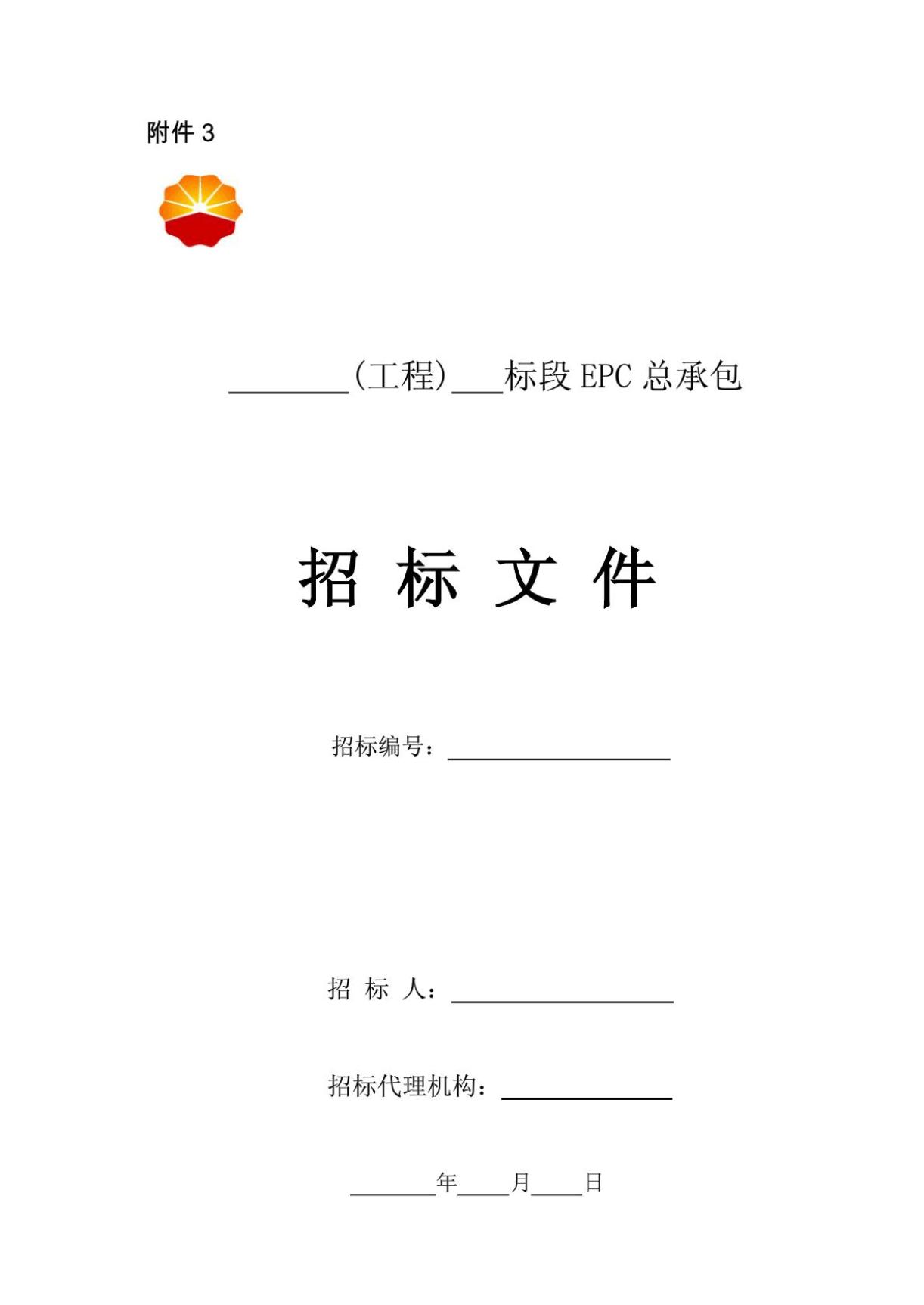 《工程建设项目EPC总承包招标文件》标准文本