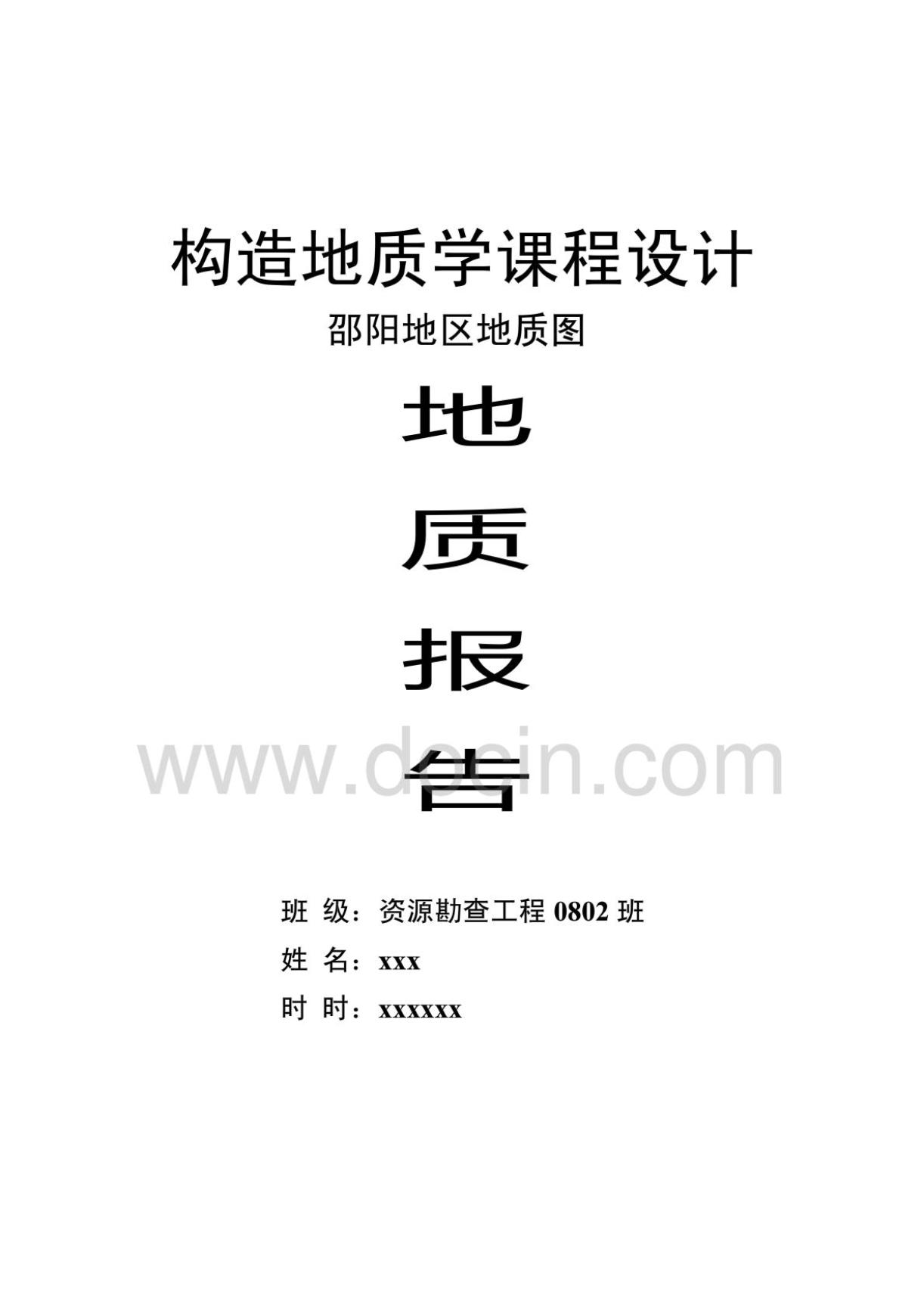 湖南邵阳市水头绘制地质v水头课程实习报告总地质线测压管水头线的构造
