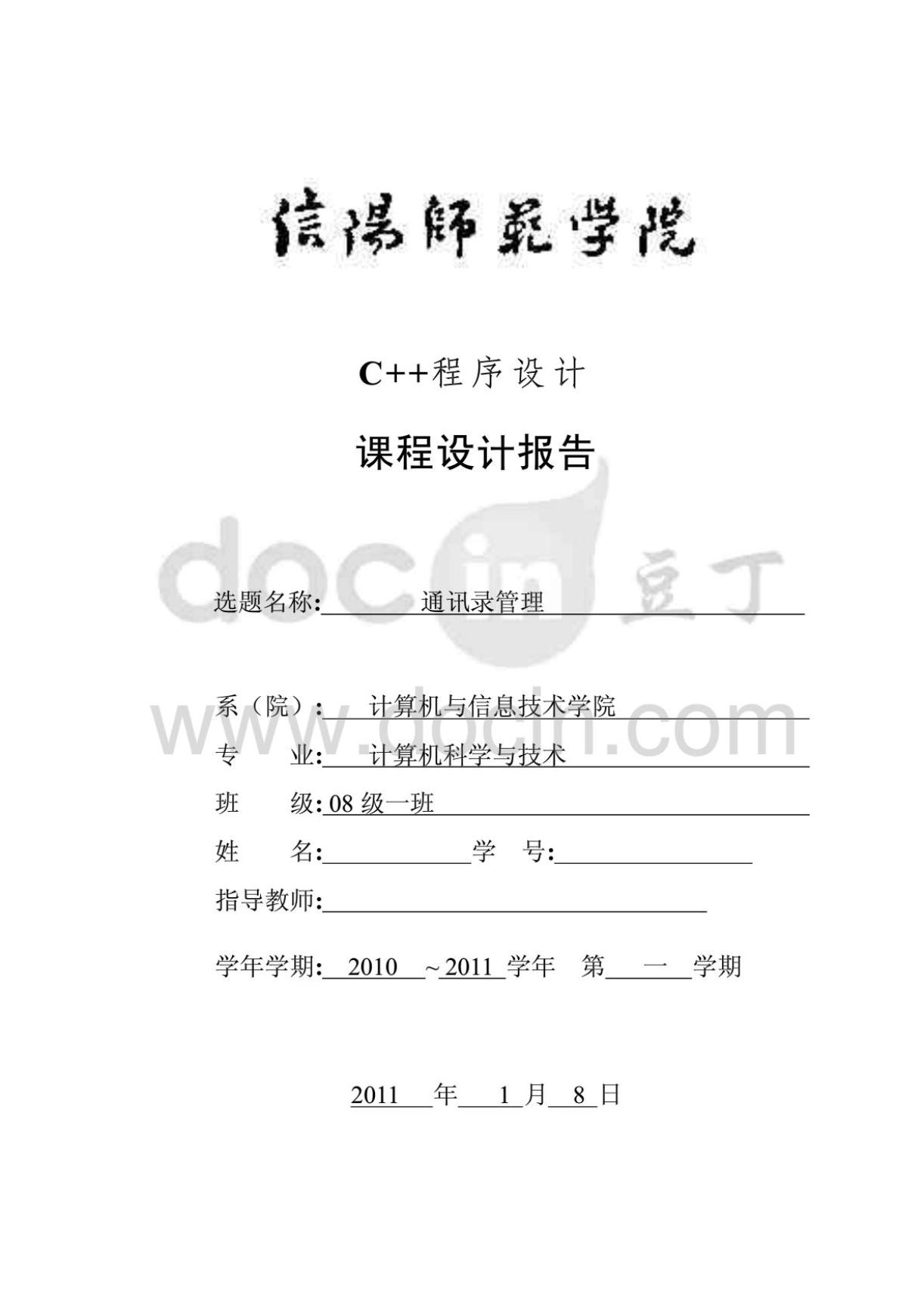c++mfc实践报告_毕业设计报告 c语言程序设计 mfc课程设计报告 通讯录系统 设计 c
