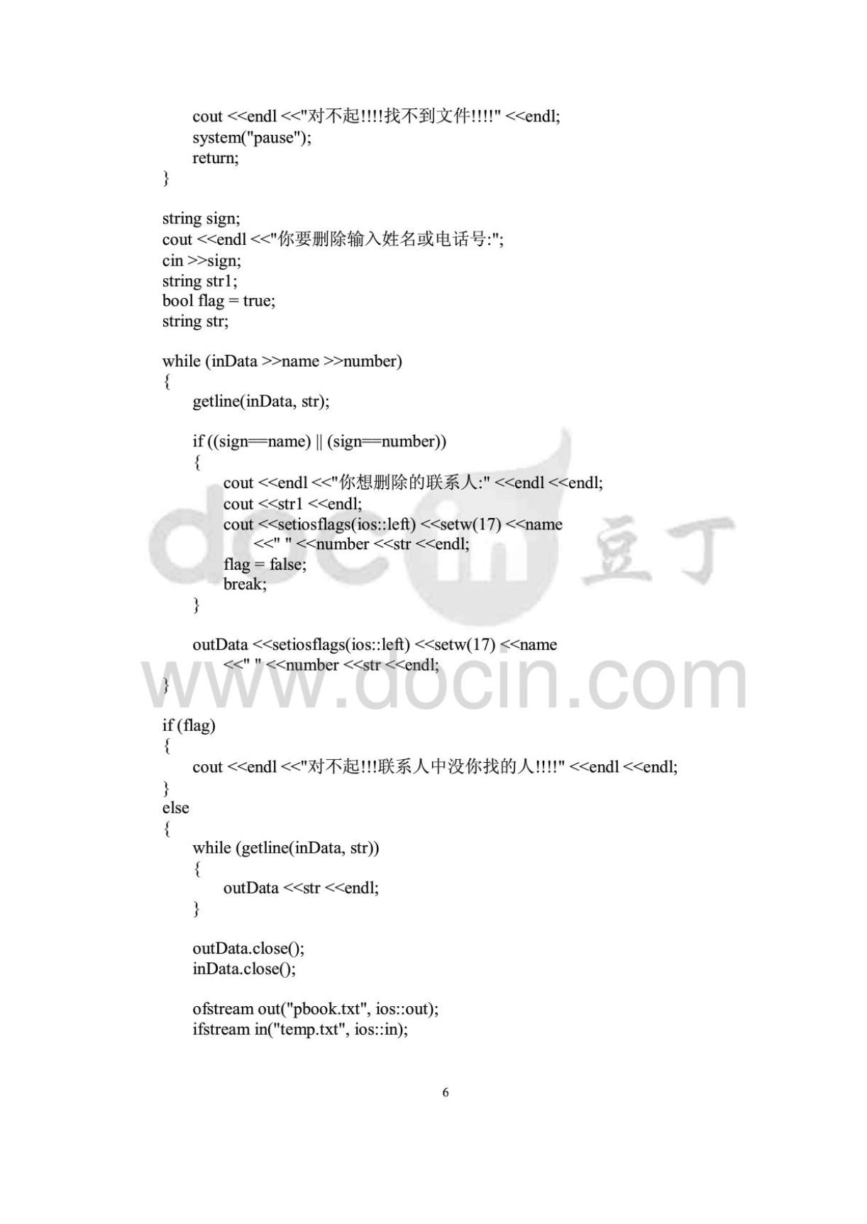 c++mfc实践报告_【毕业设计】c  通讯录管理课程设计报告
