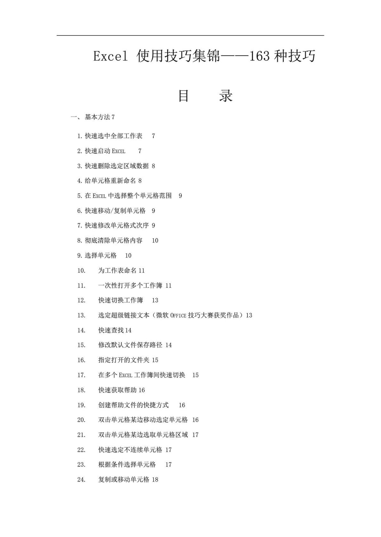 Excel使用技巧大全(超全)