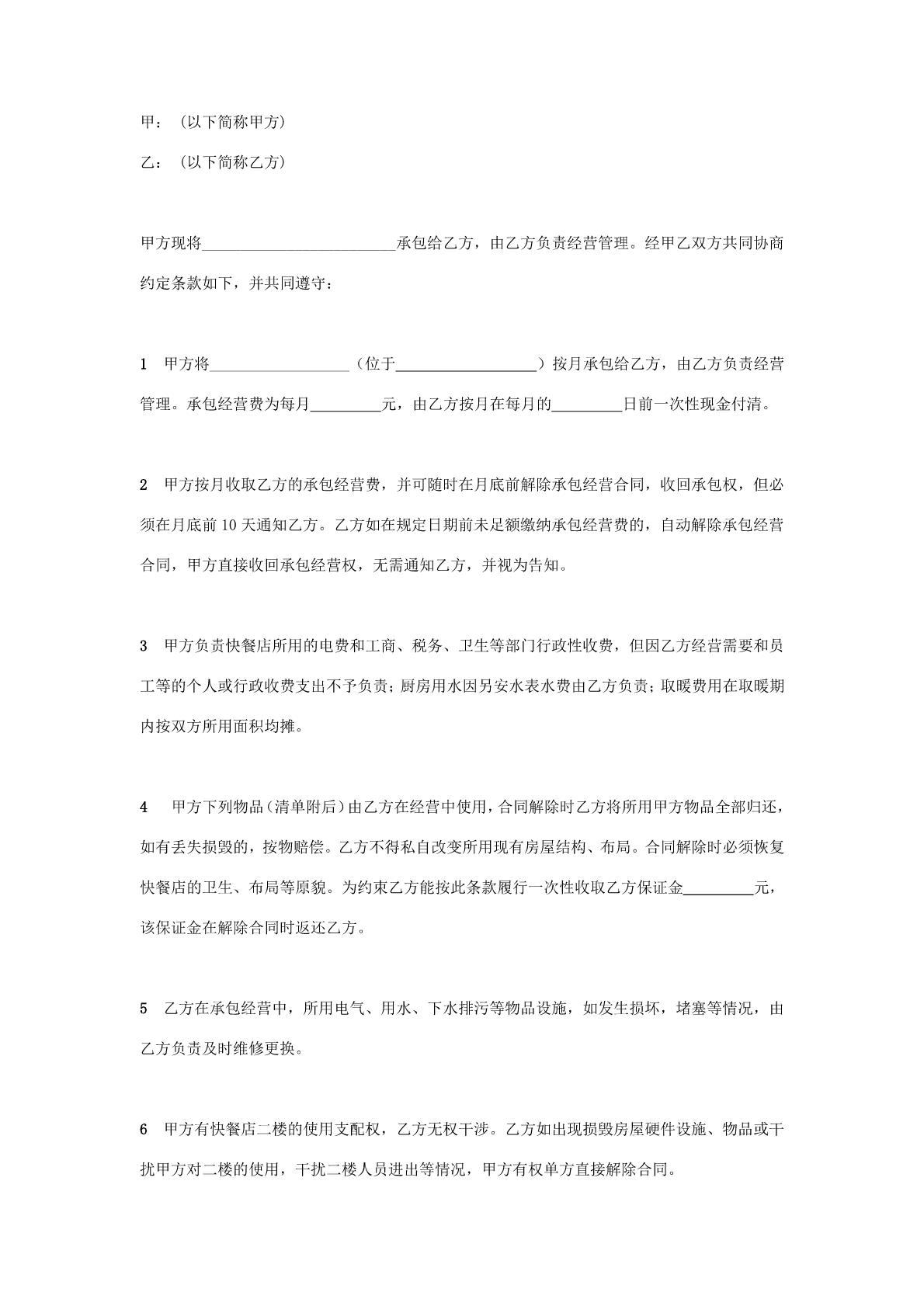 饭店承包经营合同协议书范本标准版