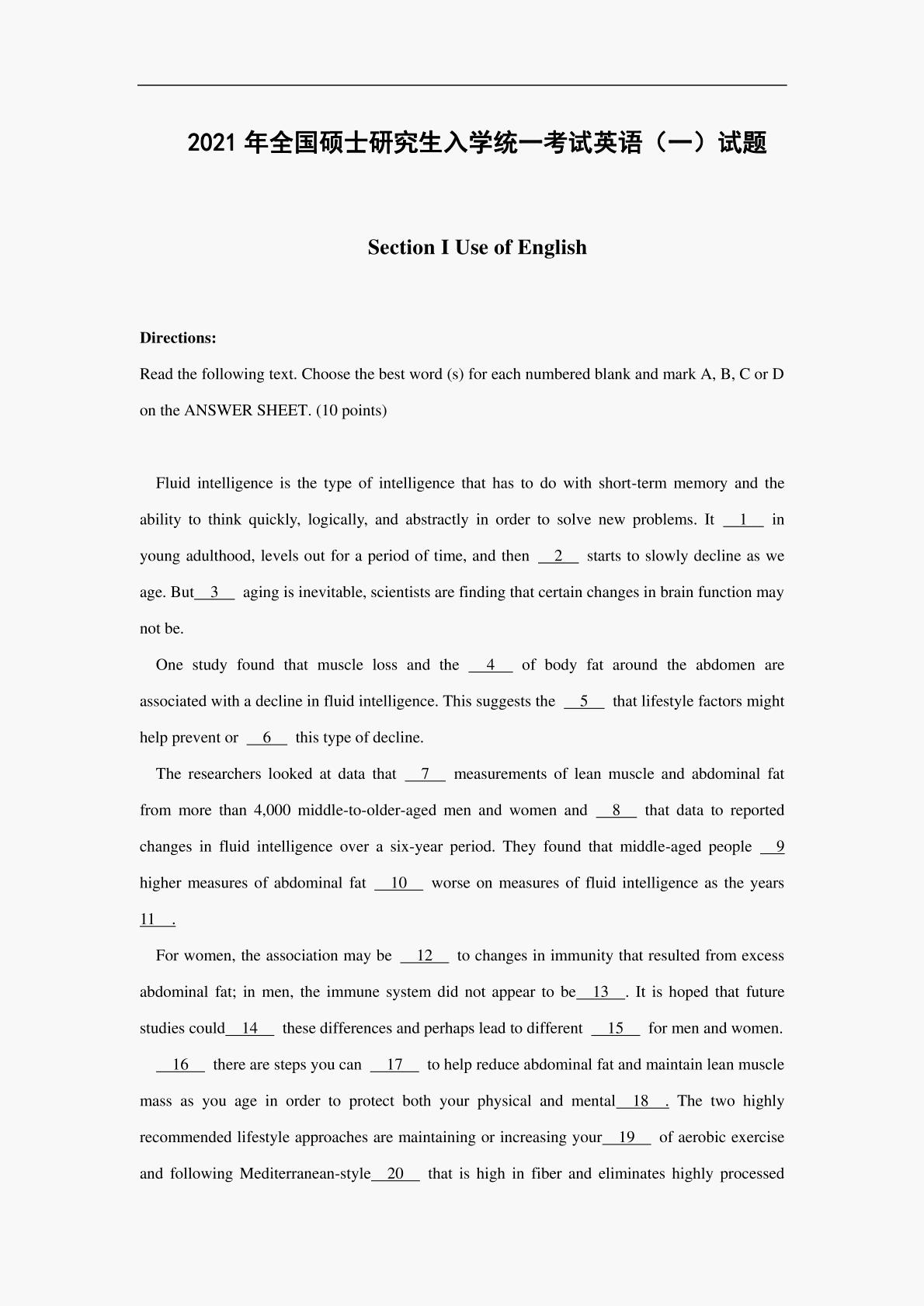 2021年考研考试真题英语(一)试题