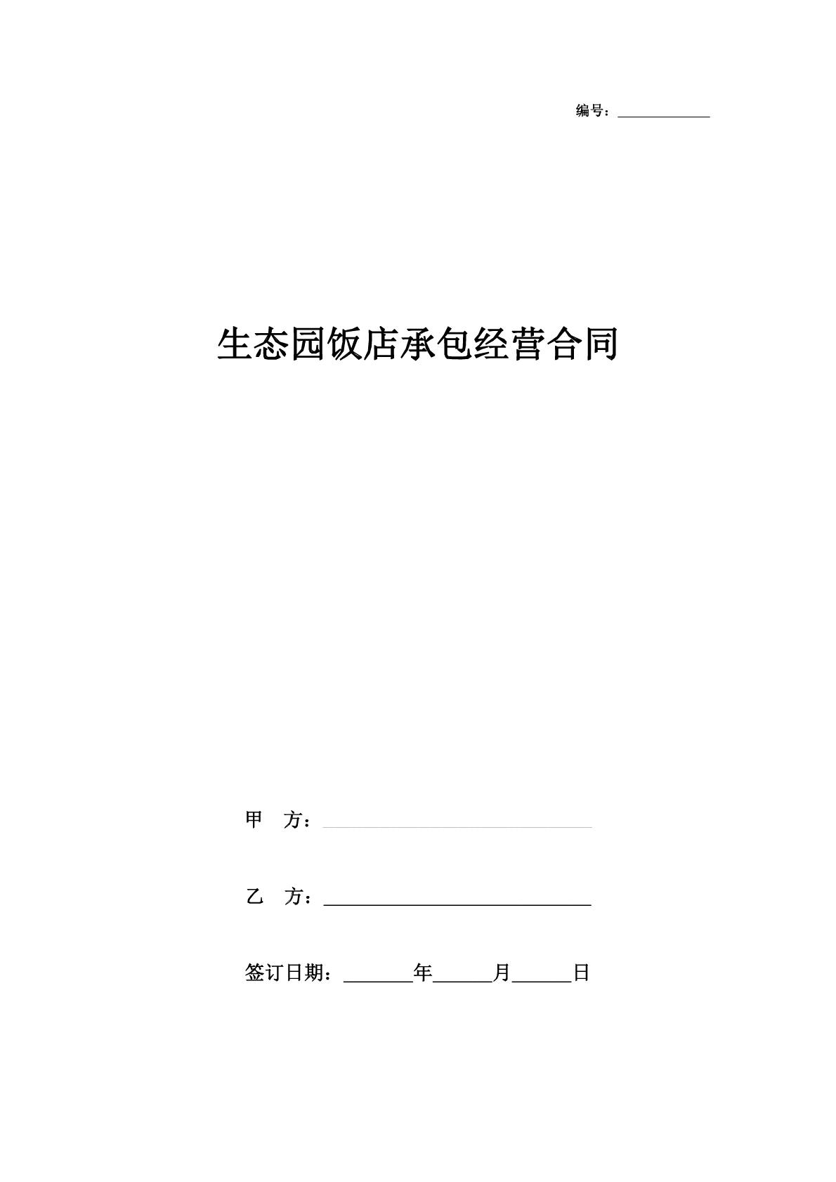 生态园饭店承包经营合同协议书范本