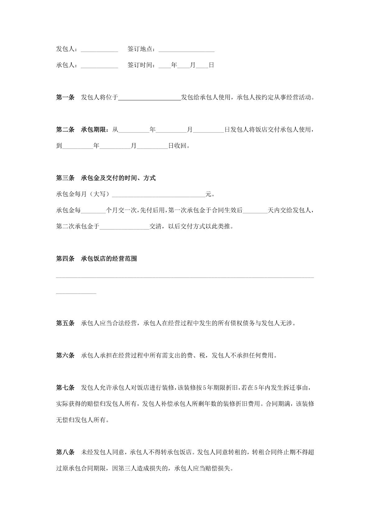饭店承包经营合同协议书范本简约版