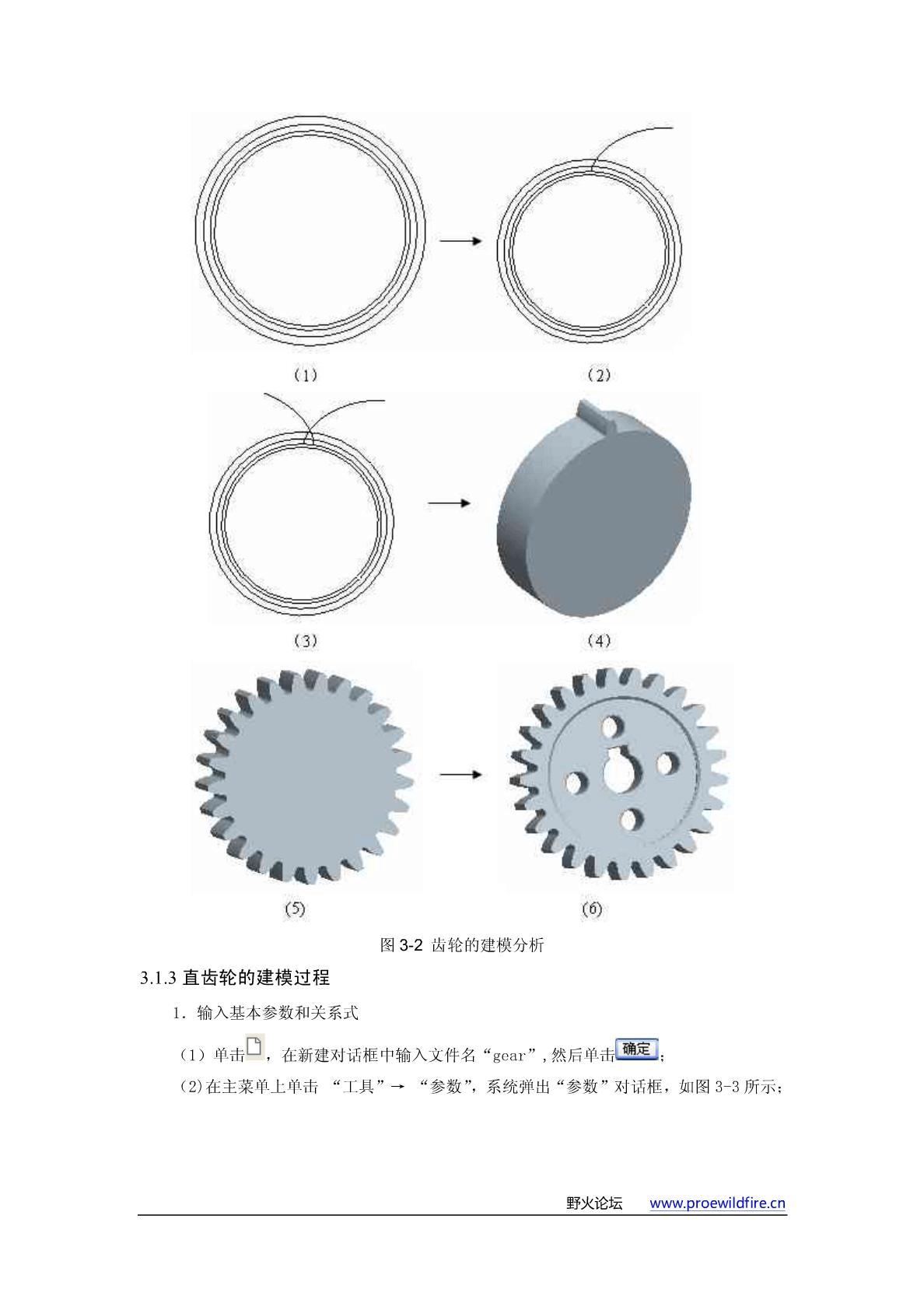 proe齿轮画法图片