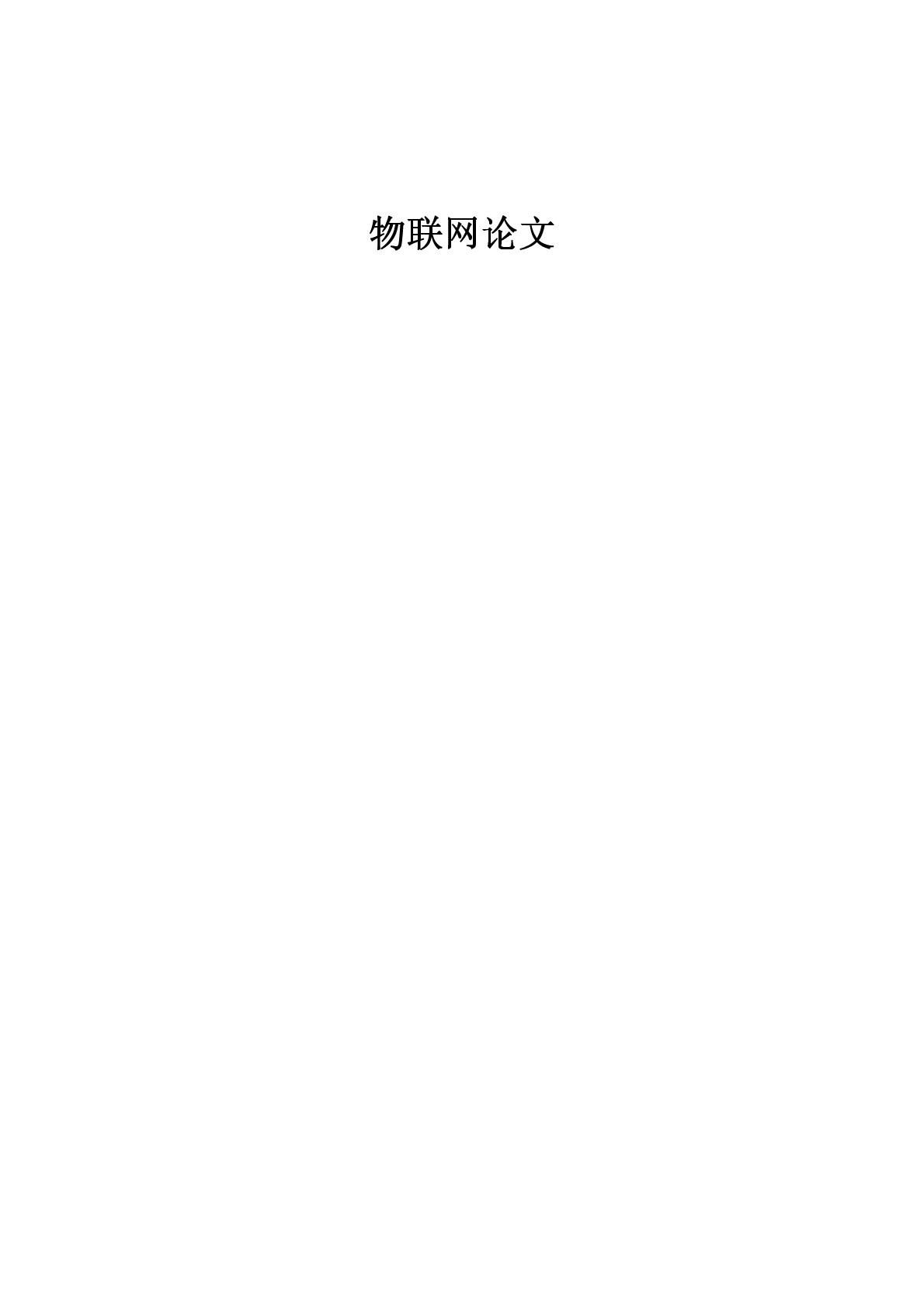 物联网毕业论文