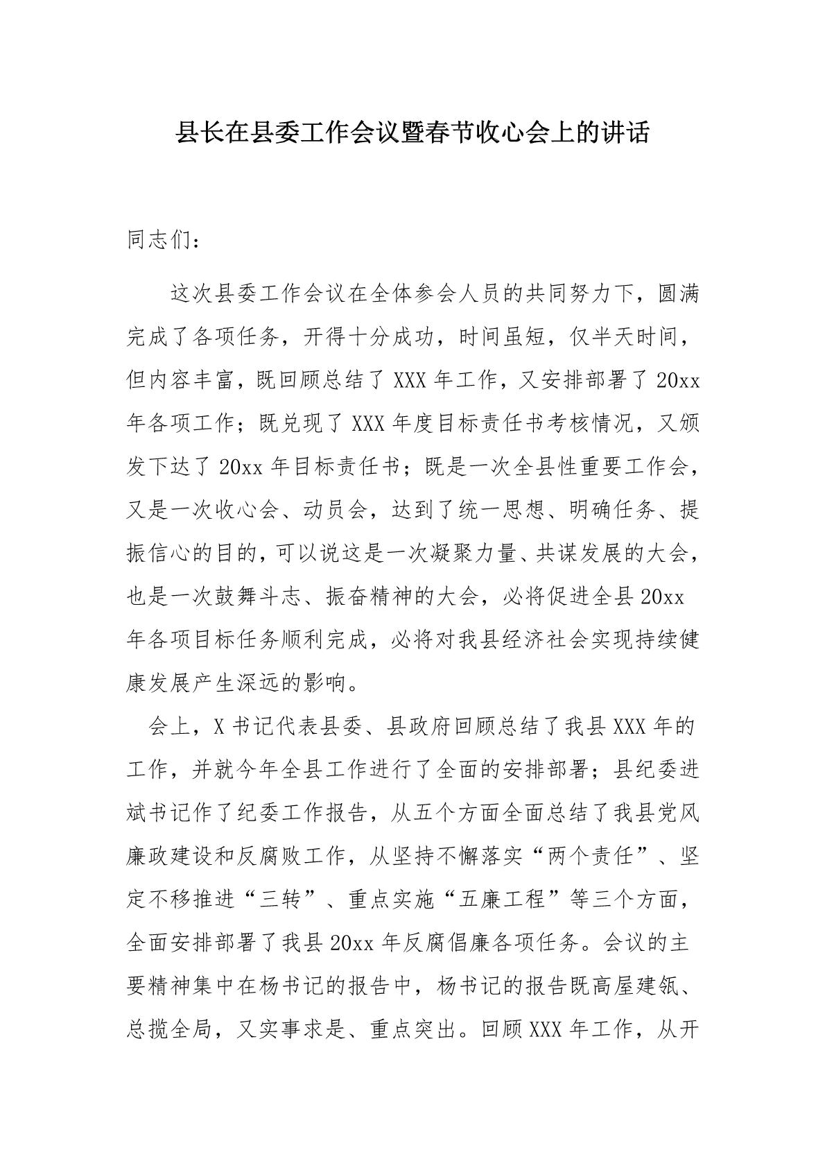 县长在县委工作会议暨春节收心会上的讲话