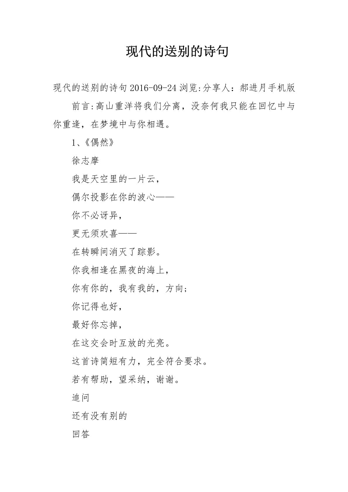 现代的送别的诗句