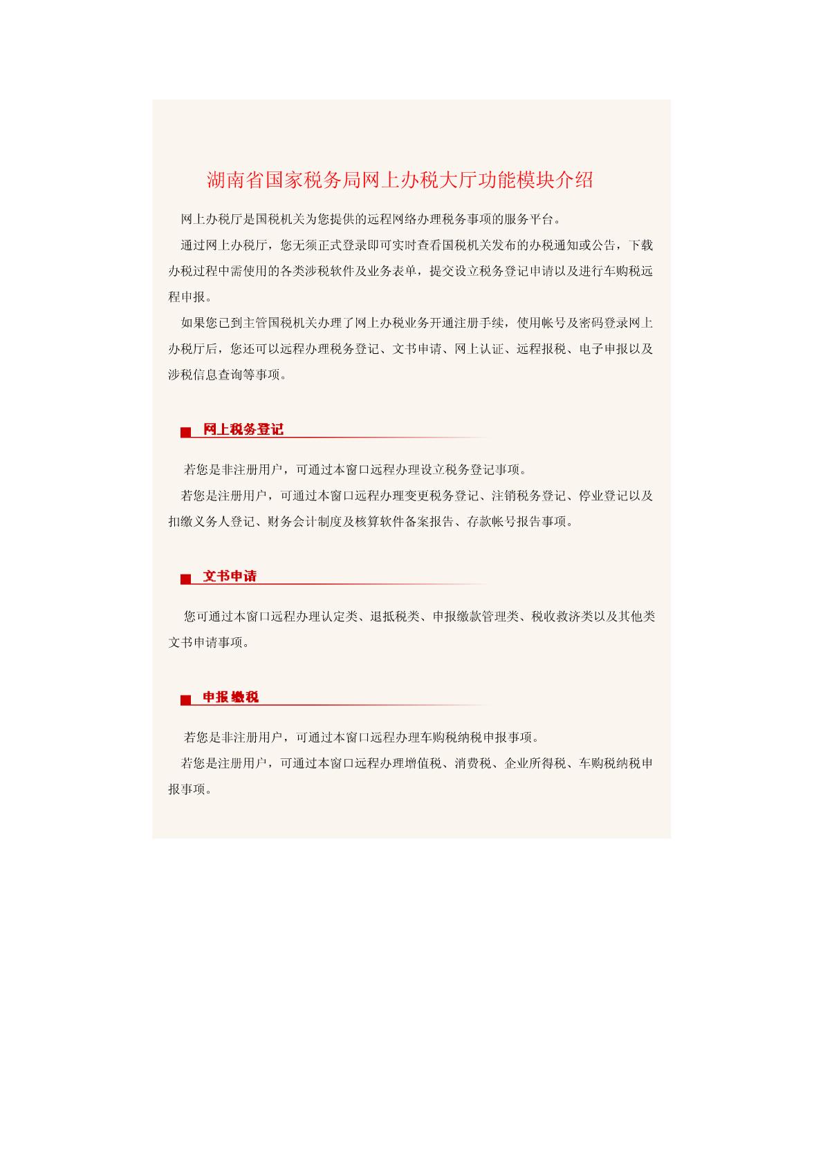 湖南省国家税务局网上办税大厅功能模块介绍