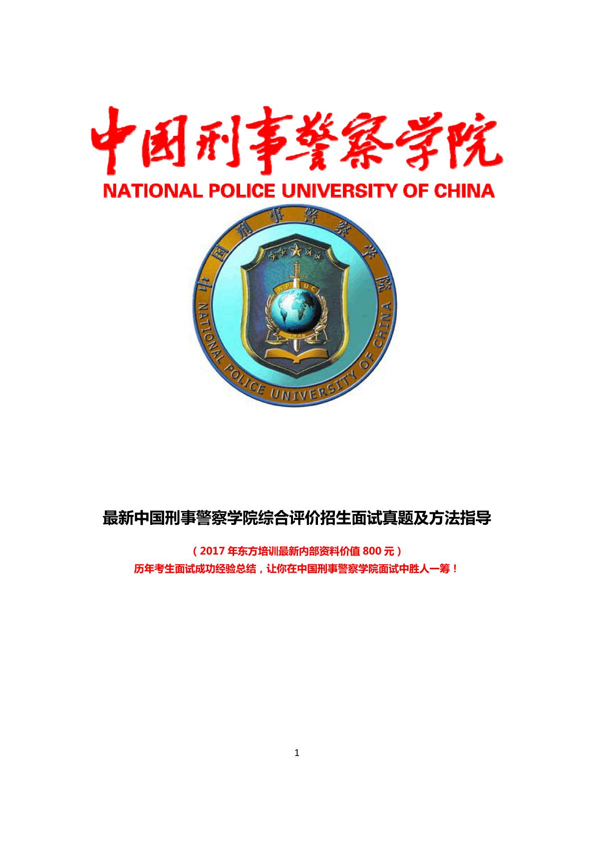 最新版中国刑事警察学院综合素质测试面试题历年总结答案