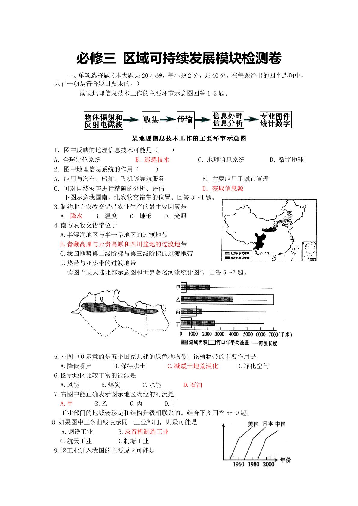 考点地理知识归纳高中训练_检测3必修综合卷中武汉七高十图片