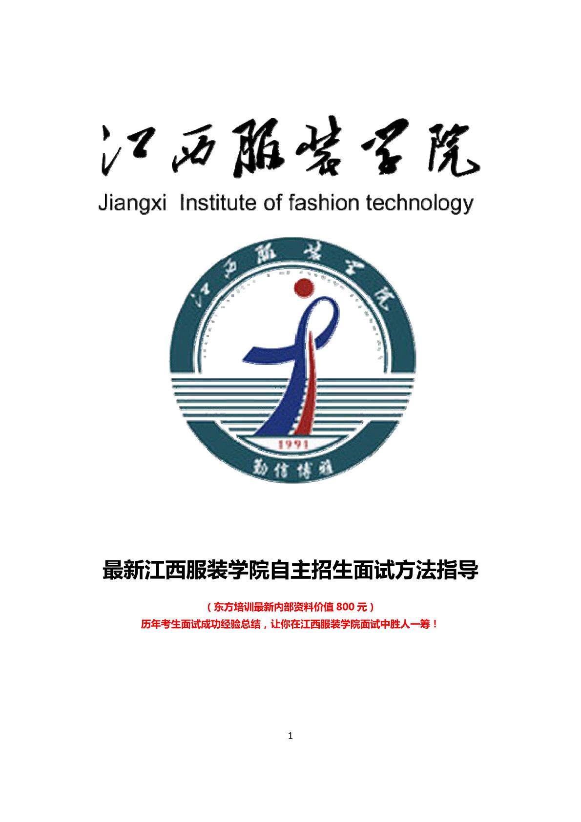 最新版江西服装学院自主招生综合素质测试面试题方法指导答案图片