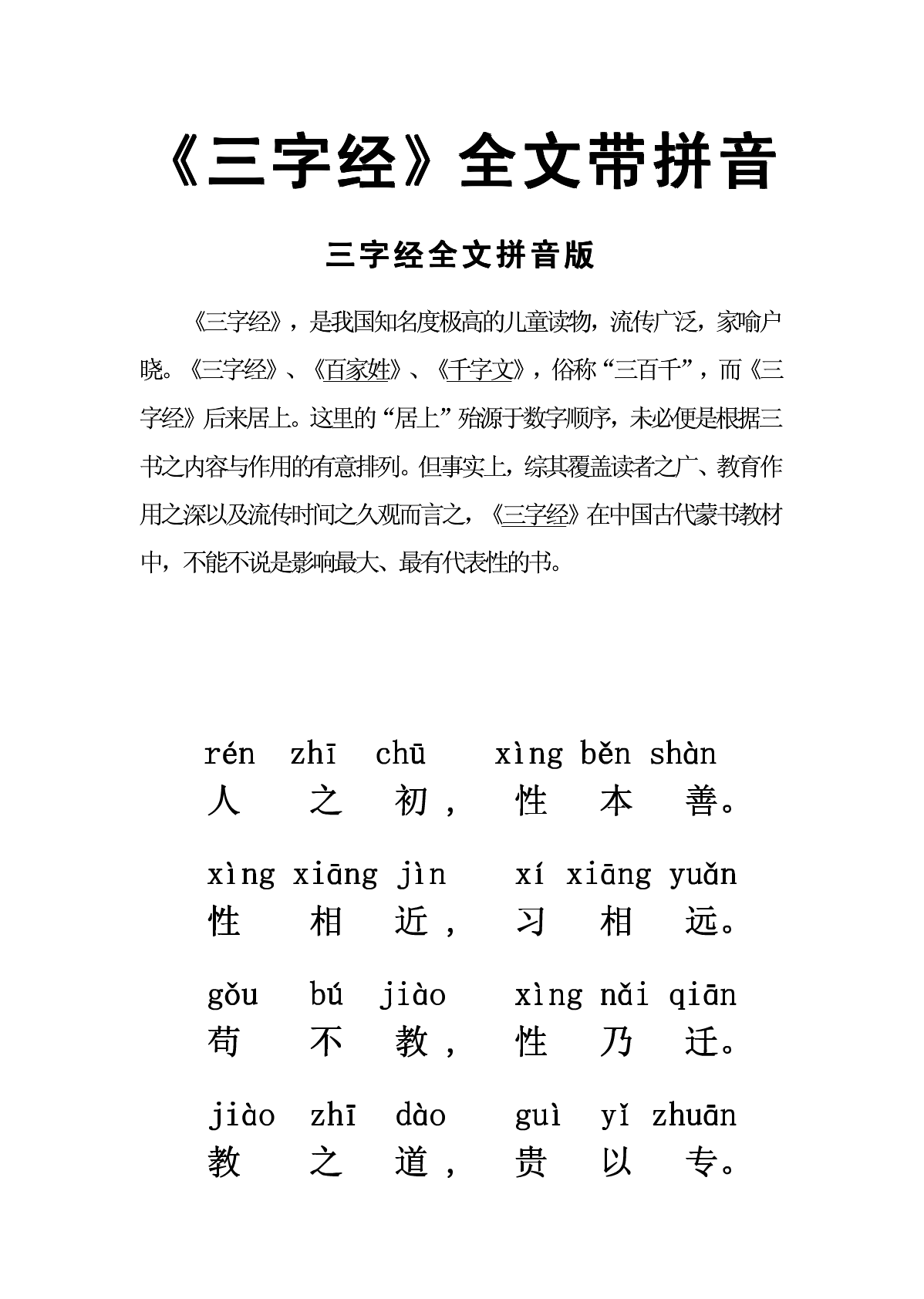 【最新编排】三字经全文带拼音PDF搜藏