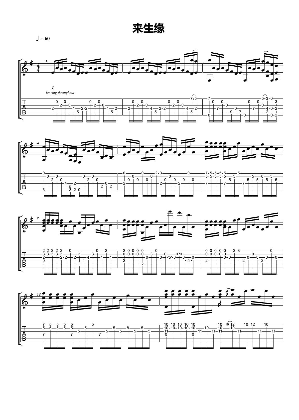 琴歌版《来生缘》指弹吉他谱