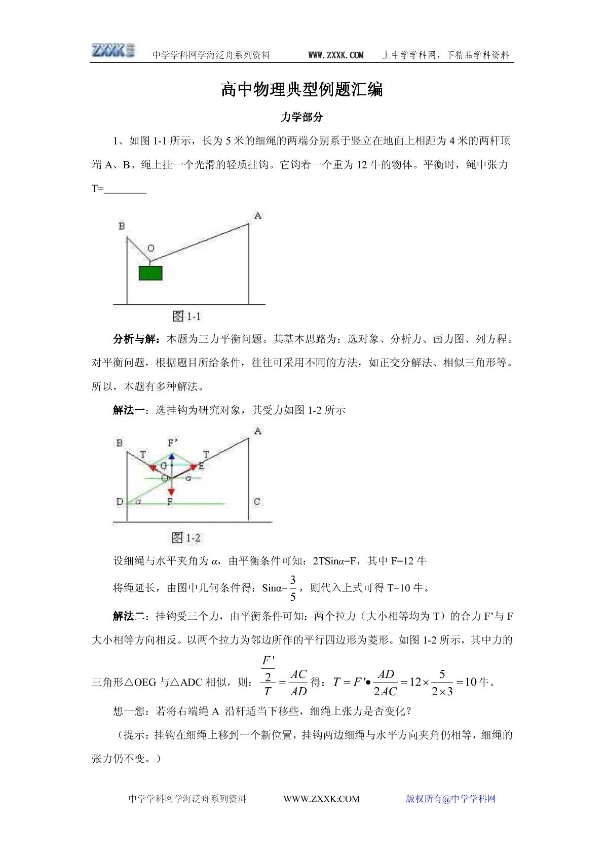 高中物理力学经典例题汇编