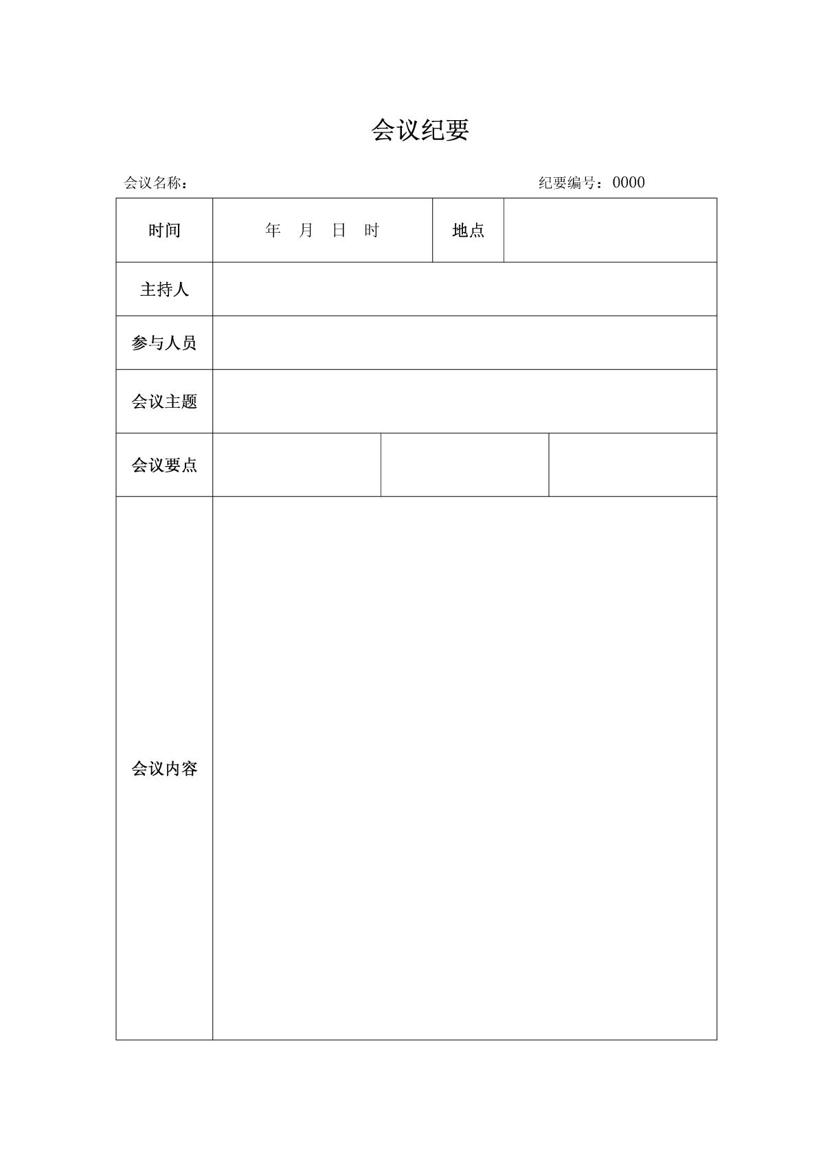 会议纪要_会议记录_表格_范本_模板