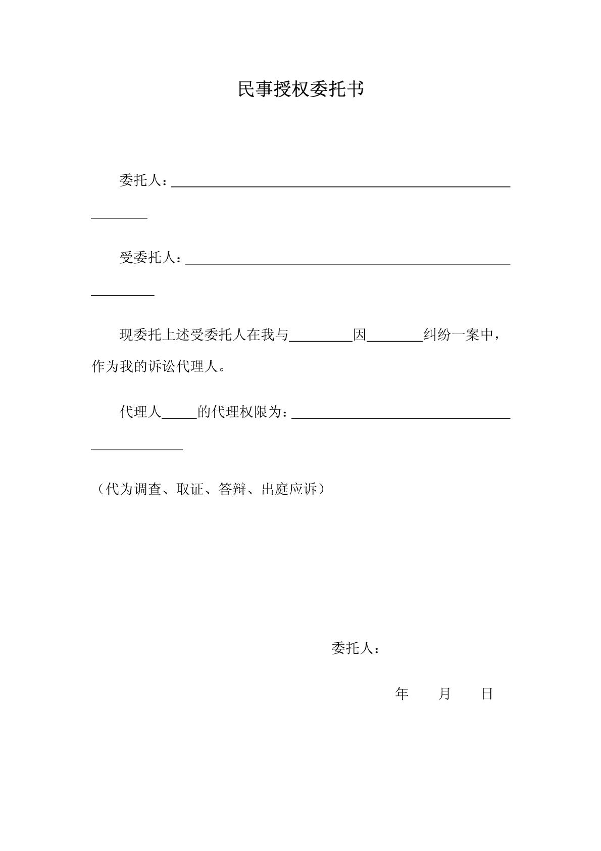 文档网 所有分类 表格 模板 合同协议 民事起诉书格式 个人 第3页