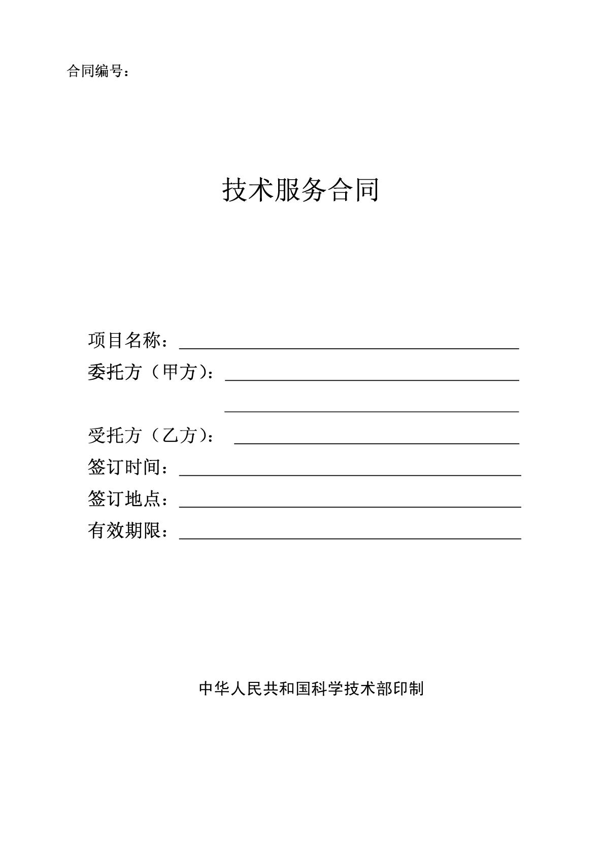 技术服务合同(中国科技部范本)