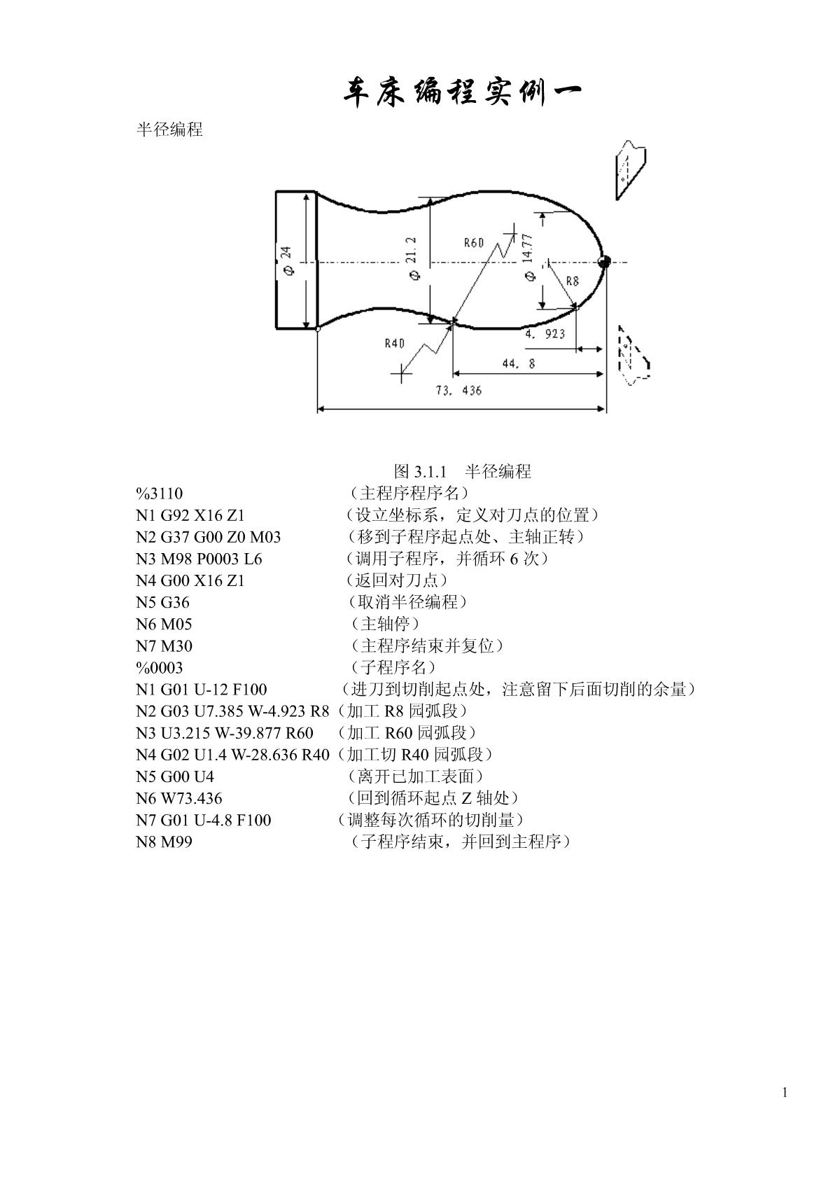 数控车床编程实例详解(30个例子)