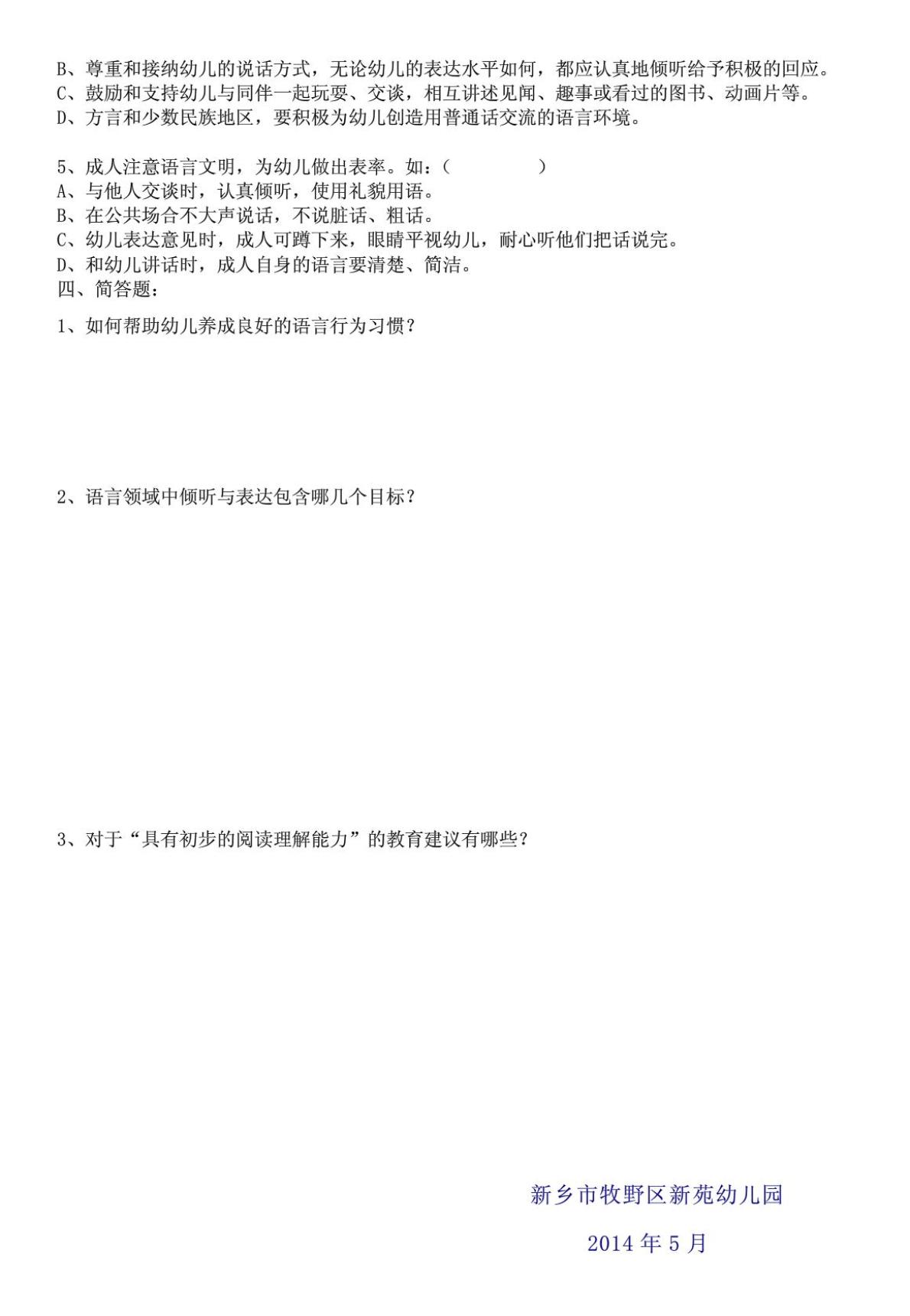 幼儿园教育指南试题_《3-6岁儿童学习与发展指南》语言领域___测试题(有答案)_文档下载