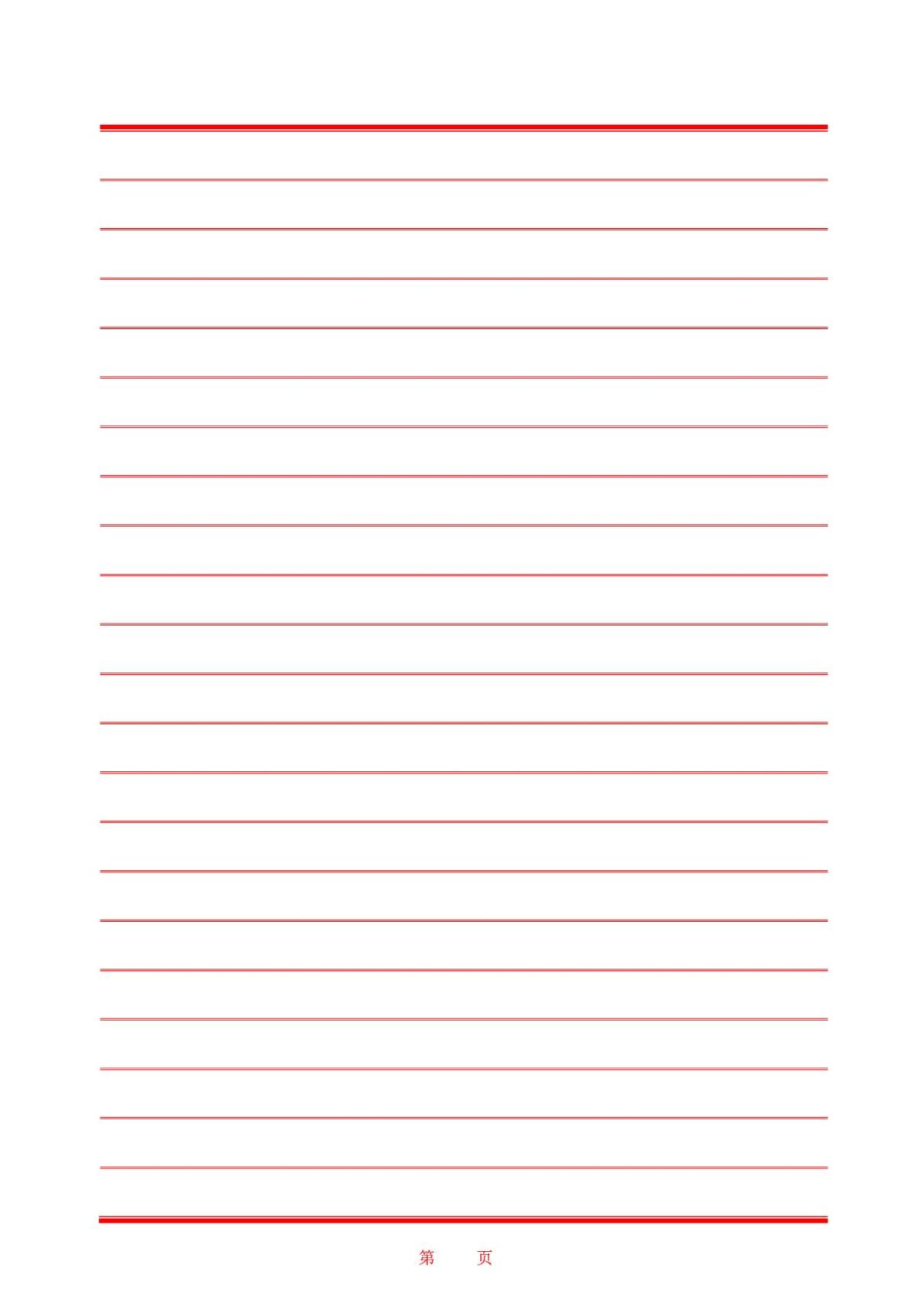 大学英语3作文范文_Word信纸(A4横条直接打印版)_word文档在线阅读与下载_免费文档