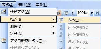 在Word2003中绘制汽车机壳斜线模具设计和表头模具设计图片
