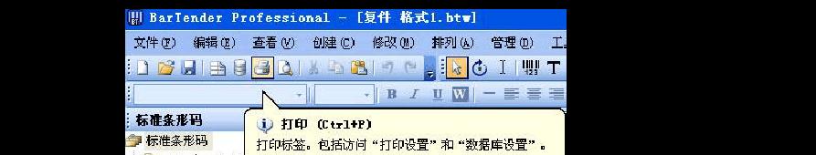 TSC条码机打印选项通用设置方法