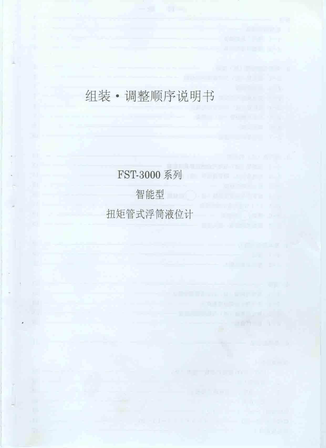 FST调试手册