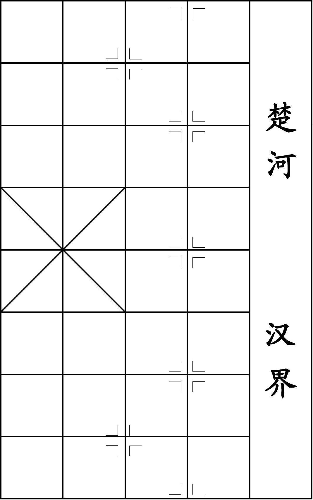 象棋棋盘图 Word文档在线阅读与下载 文档网