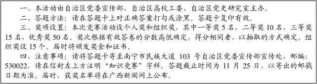学习宣传百色起义、龙州起义精神知识竞赛试题